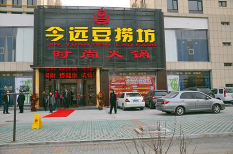 betway必威手机版中文版豆捞坊淄博店