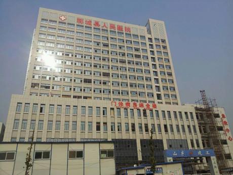 邹城县人民医院