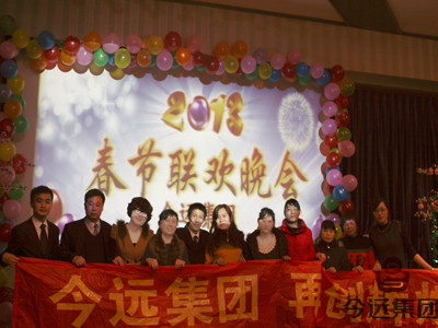 betway必威手机版中文版集团2013年春节联欢晚会