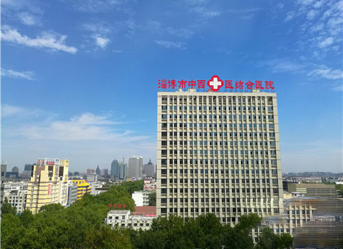 淄博中西医结合医院